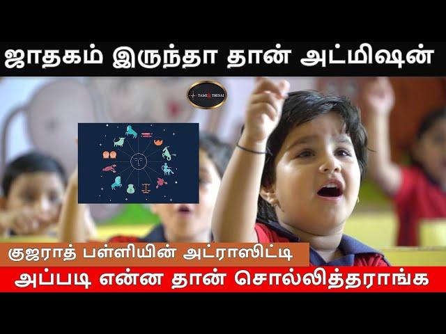 ஜாதகம் இருந்தா தான் அட்மிஷன் - அப்படி என்ன தான் சொல்லித்தராங்க   TamilThisai   Horoscope   Schools  