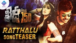 Khaidi No 150 Songs  Ratthalu Song Teaser  #ratthalu  #chiranjeevi  #khaidino150