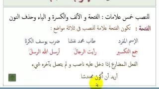 Tutorial Belajar Bahasa Arab    Mengenal Tanda I'rob Nasab 1