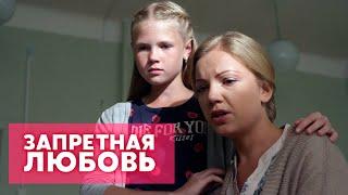 """""""Запретная любовь"""" 09 серия"""