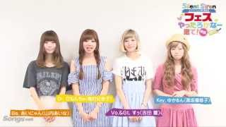 http://www.songsnet.jp 月刊ソングス 本誌連動企画 2014年の夏にSilent...