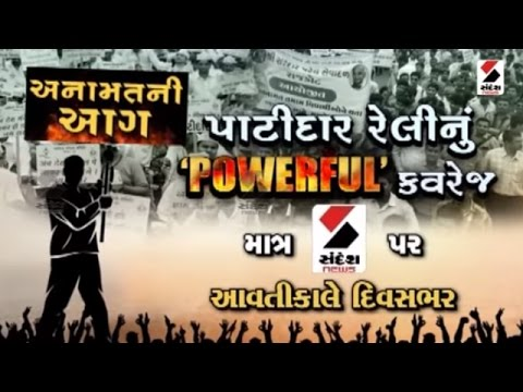 Patidar Anamat Andolan Maha Rally Live on Sandesh News