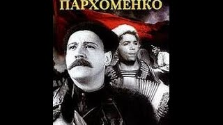 Александр Пархоменко (1942) фильм смотреть онлайн