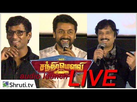 🔴 [Live]    #MrChandramouli Audio Launch Suriya , Vishal, Karthik vs Gautham Karthik