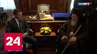 Визит без подписи: Зеленский пытается держать религиозный нейтралитет - Россия 24