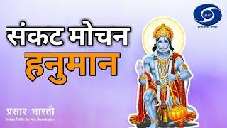 Ep : # 73 - Sankat Mochan Hanuman | संकट मोचन हनुमान