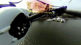 苗栗VR明德水庫虛擬實境空拍攝影720度空拍水庫高清畫質戴上Cardboard眼鏡體驗超人飛行