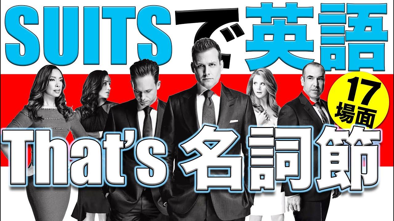 "SUITSで英語:""That's 名詞節!"" 17選【映画で英語】"