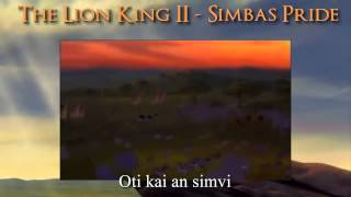 Cover images The Lion King ll - He Lives In You「Greek w/ lyrics」