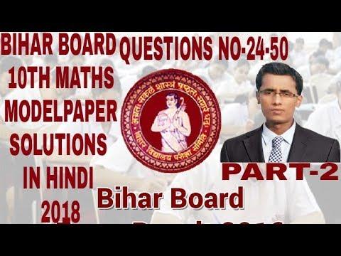 BIHAR BOARD 10TH MATHS MODELPAPER SOLUTIONS IN HINDI 2018 PART-2 !! LATEST VIDEO 2018