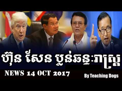 Khmer Hot News: RFA Radio Free Asia Khmer Night Saturday 10/14/2017