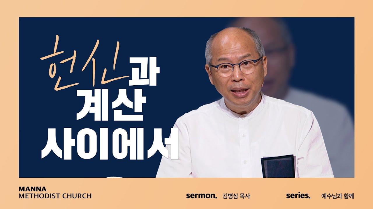 만나교회 [주일예배] 주를 위한 곳에서  - 김병삼 목사