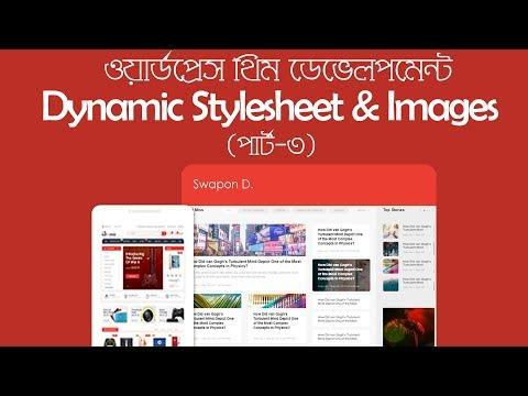 3.Covert Dynamic Stylesheet - Script - Images | HTML to WordPress Tutorial thumbnail