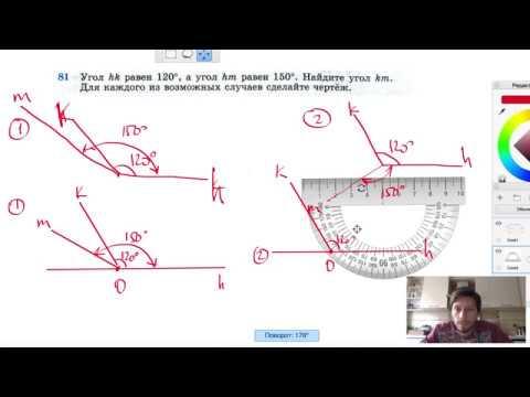 №81. Угол Hk равен 120°, а угол Hm равен 150°. Найдите угол Km. Для каждого из возможных