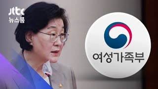 '권력형 성범죄' 질문한 야당…말 돌린 여가부 장관 / JTBC 뉴스룸