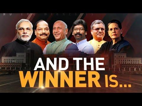 Jharkhand Election Results: JMM, Congress Defeat BJP In Jharkhand