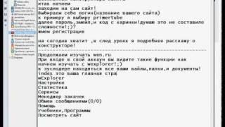 2.Видеоурок по созданию сайта (nel.wen.ru)