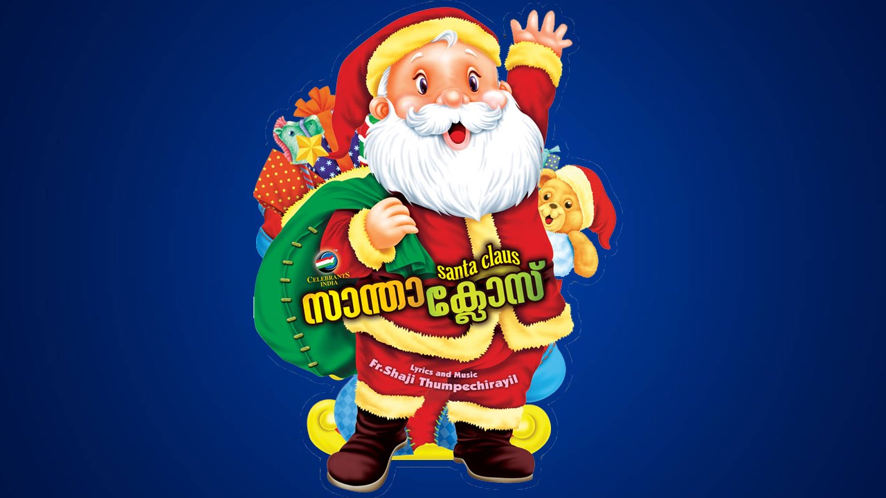 Thankameghachirakil Christmas Song Karaoke with Lyrics ...