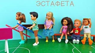 КТО ПОБЕДИЛ ? На уроке физкультуры – НЕЛОВКО ВЫШЛО ! Школа Барби и Игры в куклы