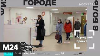 """""""Жизнь в большом городе"""": """"ослабление режима"""" - Москва 24"""