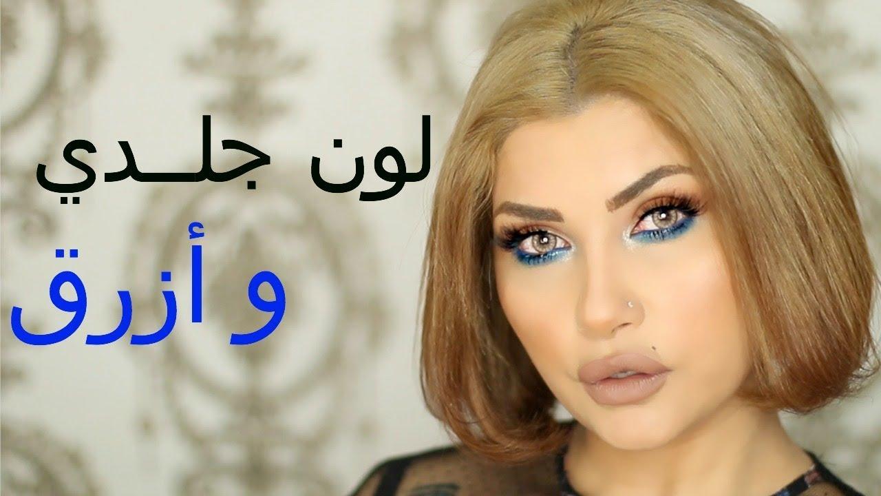 تتوريال مكياج أزرق فخم عموضة ٢٠١٨ Youtube