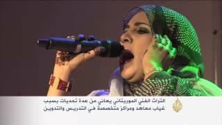 دعوات بموريتانيا للحفاظ على الألوان الموسيقية التقليدية