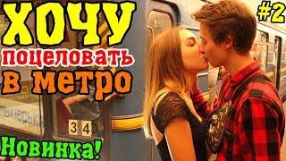Kissing prank: ПИКАП ХОЧУ ПОЦЕЛОВАТЬ ДЕВУШКУ В МЕТРО ПРАНК | КАК ПАРЕНЬ ХОЧЕТ ЦЕЛОВАТЬСЯ С ДЕВУШКОЙ
