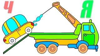 Развивающие #мультики для детей: Шкатулка с буквами - учим буквы Х-Я. Буквы для детей