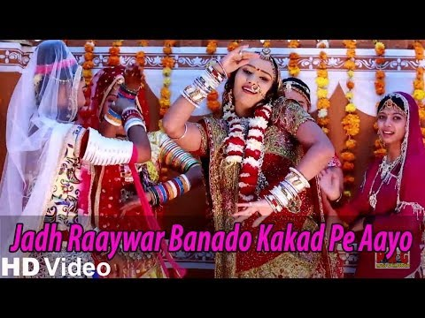 Latest Rajasthani songs - Banado Kakad Pe Aayo | Rajasthani Dance songs 2014 | Vivah Geet Travel Video