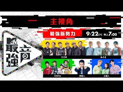 【2018 MTV最強音】9/22最強新勢力-C.T.O、noovy、異鄉人、三個人、A.C.E에이스