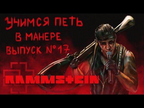Учимся петь в манере. Выпуск №17. Rammstein - Mein herz brennt. Till Lindemann