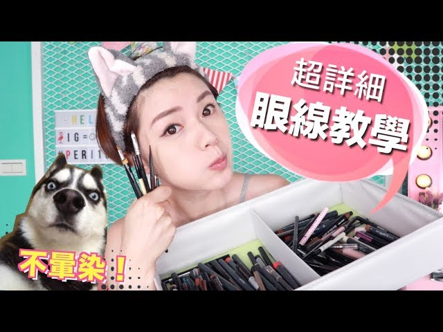??????????????????????? Basic Perfect Eyeliner Tutorial | ?? Peri