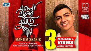 Gambar cover Ekla Holei Bujhte Pari | Mahtim Shakib | Musfiq Litu | Official Music Video | Bangla New Song 2019
