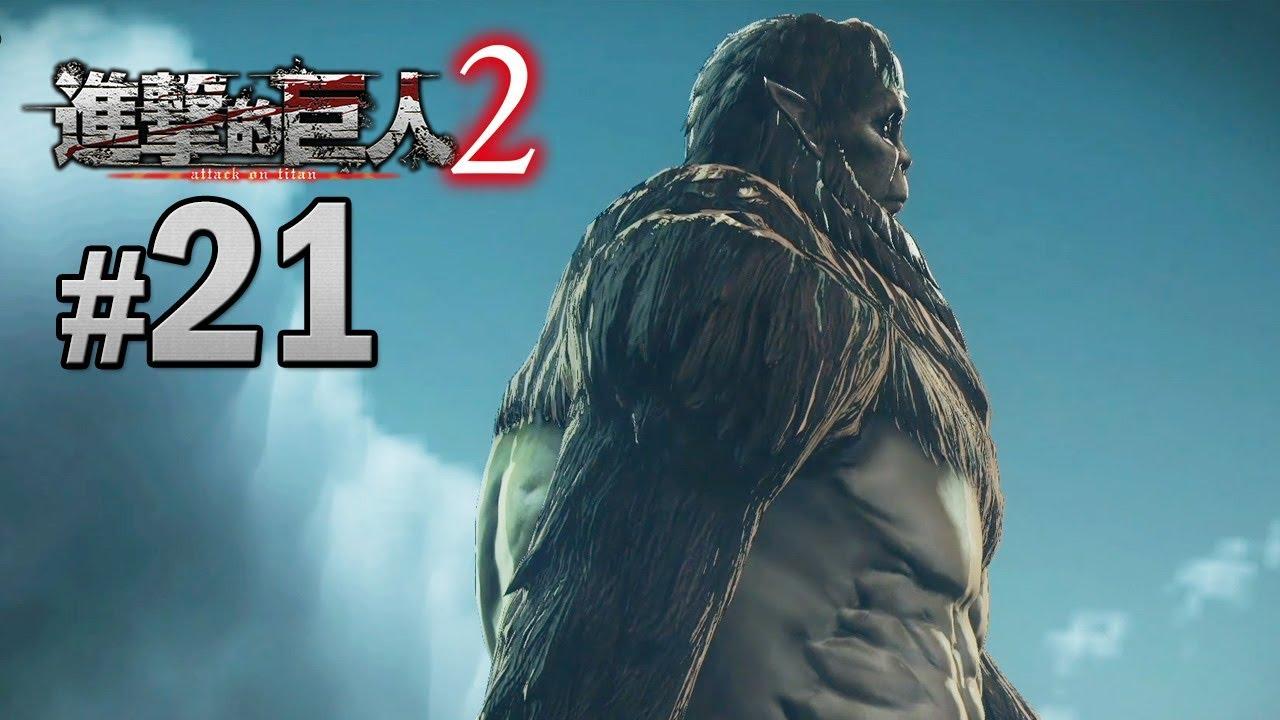 #21 獸之巨人再次來襲《進擊的巨人2》[PS4 60FPS] - YouTube