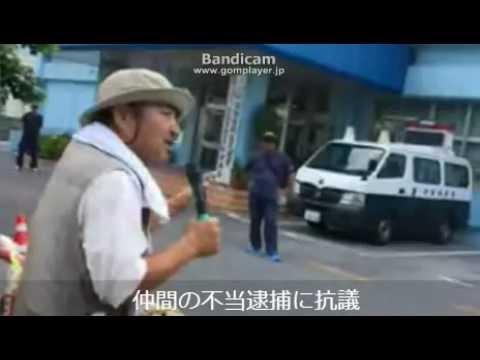キム逮捕⇒活動家が名護署を襲撃