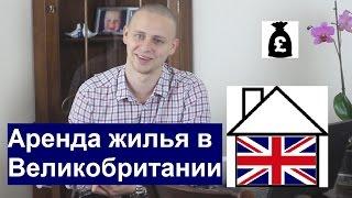 Аренда жилья в Великобритании. Как снять квартиру или дом в Англии. Советы и сколько стоит.