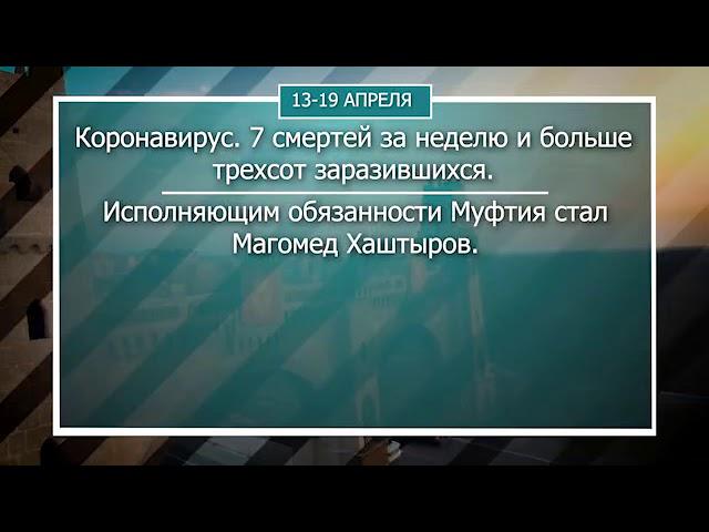 Вспышка коронавируса в Ингушетии, выборы муфтия, освобождений активистов и пропажа девочки.