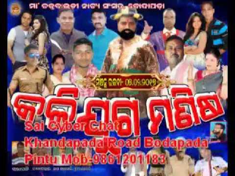 Kalijuga Manisha 4
