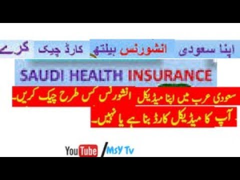 how to check insurance status in Saudi arabia