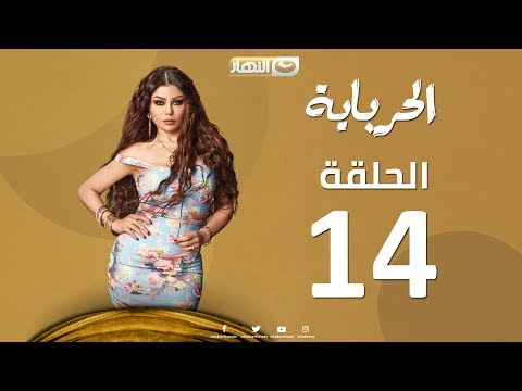 Episode 14 - Al Herbaya Series | الحلقة الرابعة عشر - مسلسل الحرباية