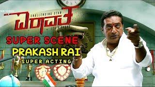 Darshan Movies | Prakash Rai comes to police station to warn Police officers | Mr.Airavatha Movie