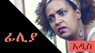Filiya - New Amharic Movie 2017 | Genet Negatu's Film