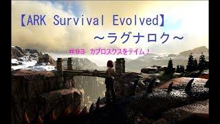 【ARK Survival Evolved ~ラグナロク~】#93 カプロスクスをテイム【ゲーム実況動画】