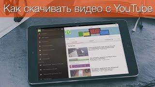 Как скачать видео с YouTube на iPhone и iPad при помощи джейлбрейк твика Cercube 2