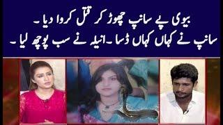 Mazloom Biwi Or Uska Anokha Qatal | Aneela Ne Kia Parda Fash