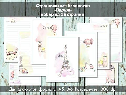 Страницы для блокнота Париж