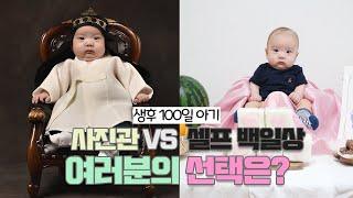 생후 3개월 아기 백일 사진 찍기|사진관에서 찍기 vs…