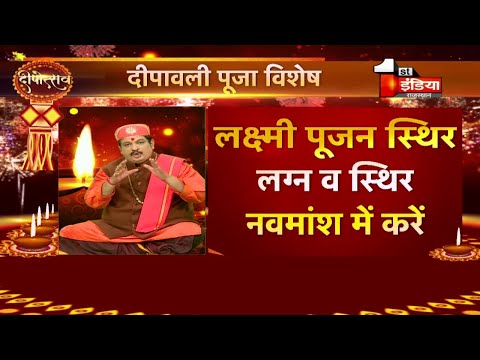 Diwali 2020: दिवाली पर इस शुभ मुहूर्त में करें महालक्ष्मी की पूजा