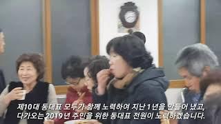 ●행당대림아파트 제10대 동대표 2018년도 송년회 영상.(회장 이찬우 / 소장 배운석)