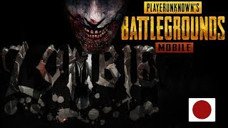 PUBG MOBILE LIVE GAMEPLAY | ZOMBIE UPDATE | ANY ONE CAN JOIN